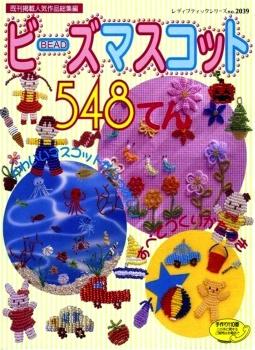 Японский журнал по плетению из бисера маленьких игрушек, сувениров и аксессуаров.Название: Bead 548 toysГод / месяц...