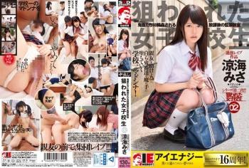 IENE-700 - Suzumi Misa - A Schoolgirl In Danger Confinement In The Classroom For After School Gang Bang Rough Sex vol. 02