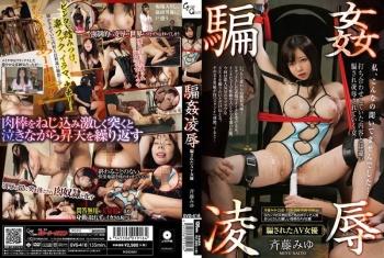[GVG-416] Saito Miyu - Torture & Rape Deception Sex Miyu Saito