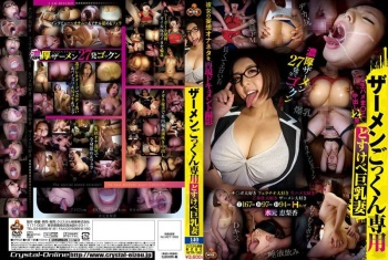 Dirty Married Woman With Big Tits For Cum Swallowing. Erika Mizumoto