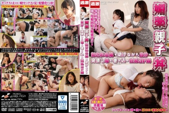 [NHDTA-959] Unknown - An Aphrodisiac Parent-Child Sandwich Witness A Mother Attempt To Save Her Child From Being Raped But Getting Horny And Joining The Fun For A Threesome Fuck Fest Instead
