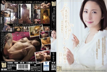 ADN-100 - Matsushita Saeko - Fucked In Front Of Her Husband - Visited By A Rapist 10