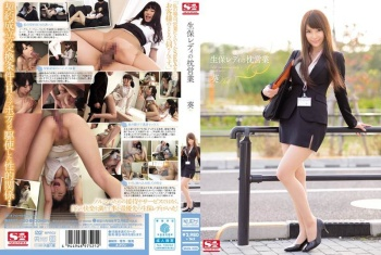SNIS-420 - Aoi - Life Insurance Saleslady's Pillow Trade    Aoi