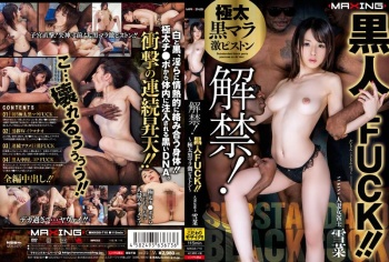 Finally Ready For A Black FUCK! ~Hard Drilling By Enormous Dicks ~ Married Mahjong Player Yukina