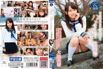 MDS-829 - 大島美緒 - 年の離れた女子校生とハメまくり孕ませ温泉旅行
