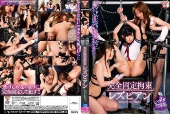GESU-008 - Azuki, Hazuki Nozomi, Kanou Ayako - Completely Restrained Lesbian