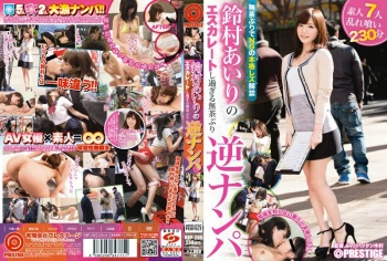 ABP-265 - Suzumura Airi - Airi Suzumura 's Escalating Reverse Pick-Up