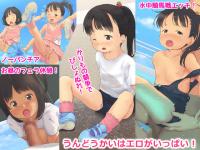 Sana-chan's Exercise