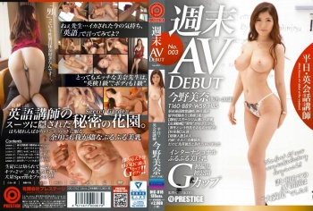 DIC-018 - Konno Mina - Weekend AV Debut - Weekday English Teacher