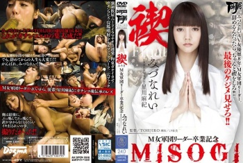 [AVOP-257] Mizuna Rei - Pure MISOGI The Leader Of A Masochist Female Gang Graduation Memorial