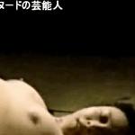 Ikenami Shino