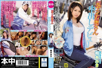 HND-287 - Aimoto Miki - Former Bad Girl's Creampie Debut