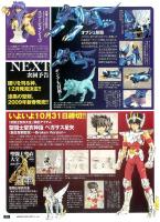 Pegasus Seiya New Bronze Cloth ~Broken Version~ AccCZvks