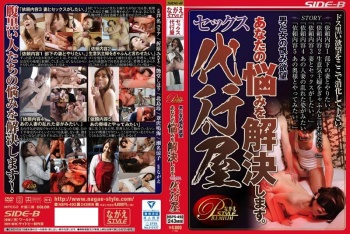 NSPS-492 - Ashina Yuria, Ashizawa Narumi, Endou Shihori, Kitajima Rei, Orihara Misato, Sena Ryoko - The Bitterness And Lust Of Men And Women. We'll Help You Solve Your Problems. Sex Agent