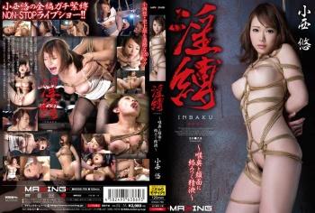 Lusty Bondage ~Cum Dripping Down Her Throat & Face~ Yu Konishi