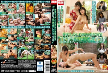 "NHDTA-862 - Unknown - No Matter How Much She Cums The High Speed Foreplay Never Stops ""Back Arching Sex Drug Addicted Lesbian Massage Parlor"""