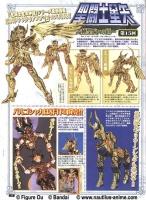 Sagittarius Aiolos Gold Cloth AdkZXeJo