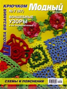image hostМотивы крючком,журнал =Школа вязания крючком= N7\87\