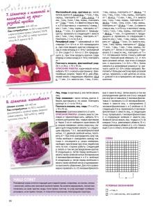 Схемы журнал вязания беби