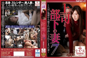"NSPS-468 - Kamihata Ichika - The Boss And The Wife Of His Subordinate 7 -The Wife Who Was Raped And ""Creampied"" By Her Boss-"