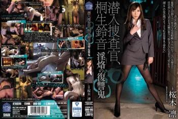 SHKD-693 - 桜木凛 - 潜入捜査官、桐生鈴音 淫烙の復讐鬼