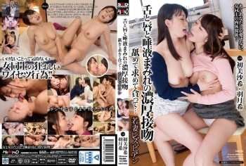 HAVD-924 - Hatsumi Saki, Hazuki Nozomi - Young, Married Lesbian. Hot Smothering Kisses Covered With Lips And Tongues Covered In Saliva. Licking, Desiring And Indulging...