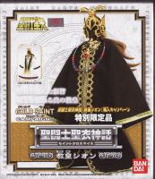 Grand Pope Shion ~Gold Saint Campaign Edition~ AbcPcbsa