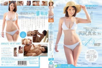 "[EYAN-001] Sawajiri Mami - E-BODY Exclusive Debut ""You Don't Happen To Know Me, Do You?"" The Married Model Who Was Once On The Cover Of A Mail Order Catalog. Miami Sawajiri 32 Years Old, Her First Porn"