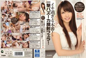 IPZ-835 - Nishimiya Yume - A Real Life 19 Year Old Idol! Yume Nishimiya In Bashful Cumming! 4 Sex Scenes With Too Much Cumming! Plus A Bazooka Cum Face Blowjob!