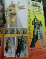 [Myth Cloth EX] Gemini Saga Gold Cloth ~Legend of Sanctuary Edition~ 70Vamfg1