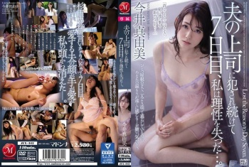 [JUX-942] Imai Mayumi - I Was Raped By My Husband's Boss For 7 Days, Until I Lost My Mind...