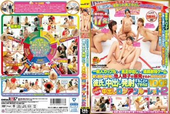 [SDMU-305] Unknown - Ordinary Couple X Real Creampies X Continuous Ejaculation Game. She Doesn't Know When Another Man Will Blow His Load In Front Of Her Beloved Boyfriend!? If She Can Make Her Boyfriend Give Her A Creampie, She'll Win $10,000!! A Heart-Pounding Creampie Russian Roulette 2