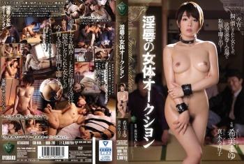 RBD-781 - 真木今日子, 希美まゆ - 淫辱の女体オークション