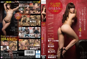 STAR-732 - Ichikawa Masami - 4 Of The Strongest POV Masters Will Film Fuck Videos With Masami Ichikawa! She'll Be Baring All Of Her Private Sex Practices In Real And Raw Erotic 4 Fuck Scenes
