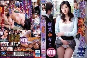 NDRA-003 - 飯岡かなこ - 社会派ねとられドラマ 隣人の情婦になってしまった妻 飯岡かなこ