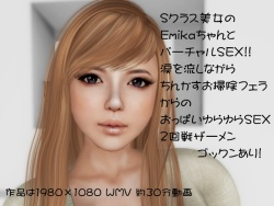 Virtual SEX With Emika