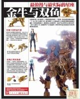 Taurus Aldebaran Gold Cloth AduEl19i