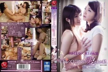 JUX-924 - 川村まや, 水上由紀恵 - 年下レズビアンに愛された私