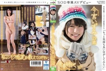 SDAB-008 - 今宮いずみ - 「もっと気持ち良いHがしてみたい」今宮いずみ 19歳 SOD専属AVデビュー