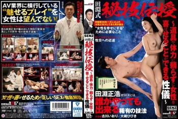 SDDE-461 - Kogawa Iori, Otsuki Hibiki - Tabuchi Style Secret Technique Initiation: How to Please Women Without Relying on Toys or Brute Force