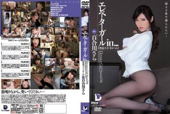 [VDD-103] Yurikawa Sara - Elevator Girl In... [The Coercion Suite] Elevator Girl Sara (24)