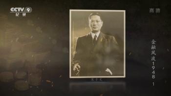CCTV-金融风波1948(全10集)/720P高清/国语内嵌中字
