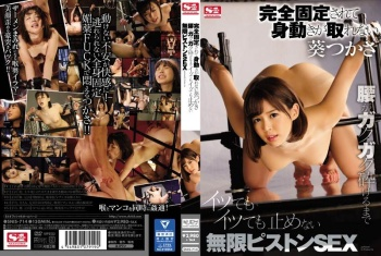 SNIS-714 - Aoi Tsukasa - Tsukasa Aoi Is Strapped Down So She Can't Move A Muscle - Hard Dick Drilling Rocks Her Hips So Hard They Could Break