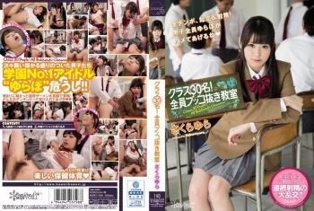 KAWD-688 - Sakura Yura - Class Of 30 Students! Jerking Off Everyone In The Classroom