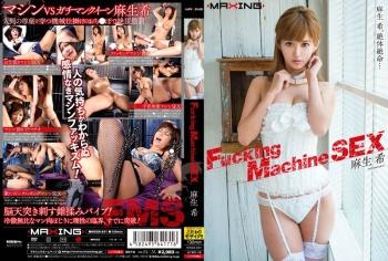 MXGS-831 - Aso Nozomi - Fucking Machine Sex Nozomi Aso