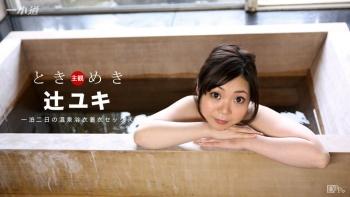ときめき 〜一泊二日の温泉デート〜