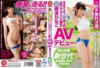 RAW-032 - Honami Hinako - A Freshman At The College Of Physical Education A Women's Marathon Runner Hinako Honami In Her AV Debut We're Making The Discovery Of A New Generation Of AV Actresses!