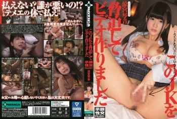 [SERO-311] Suzumiya Kotone - We Threatened This Schoolgirl And Made This Video. Out-Of-Court Settlement Sex FILE 01