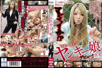 I Put It In And Now She's Crying? You've Got To Be Kidding Me! Super Cute Delinquent Girl Makes Her Porn Debut! Aggressive And Bully-like Girl Suddenly Turns Into A Pure Maiden While Having Sex With A Middle-aged Man! [There's Also Oil Massages] Mami Ikehata
