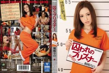IPZ-779 - Ikoma Haruna, Kirishima Rino - Captured Prisoners, There's Nowhere To Run! Tragic, Beautiful Convicts Are Repeatedly Raped. Rino Kirishima, Haruna Ikoma